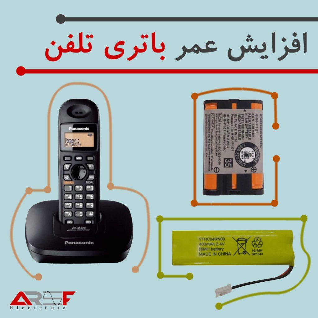 افزایش عمر باتری تلفن